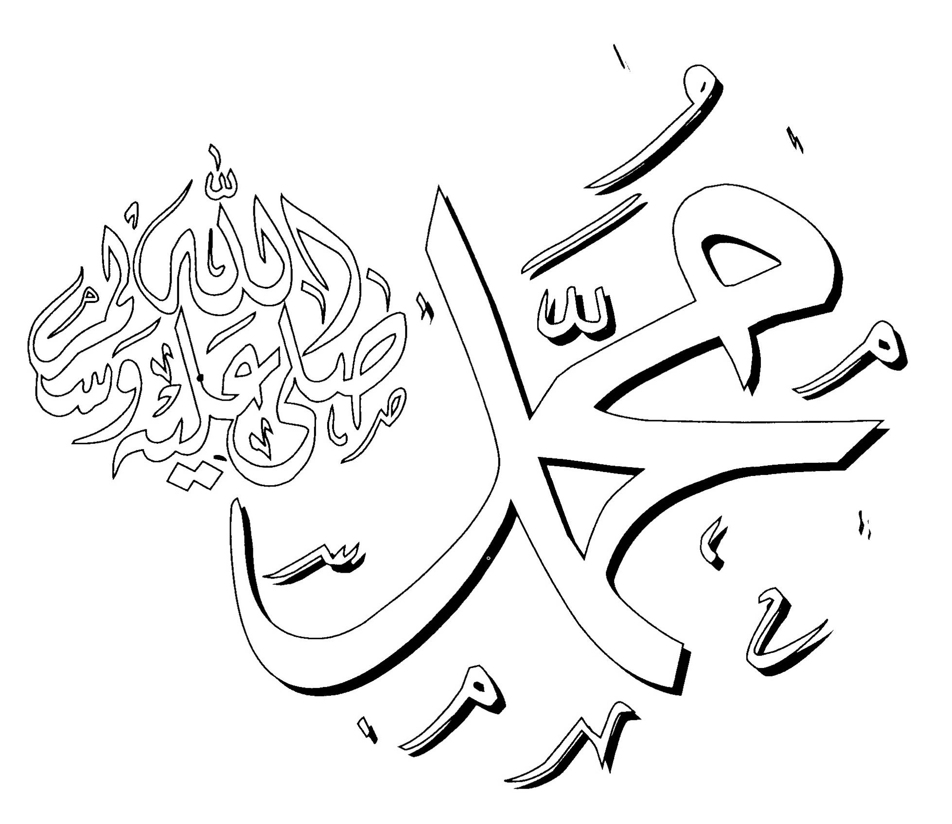 Allah created everything coloring pages ~ Colouring in - Sultani Kids